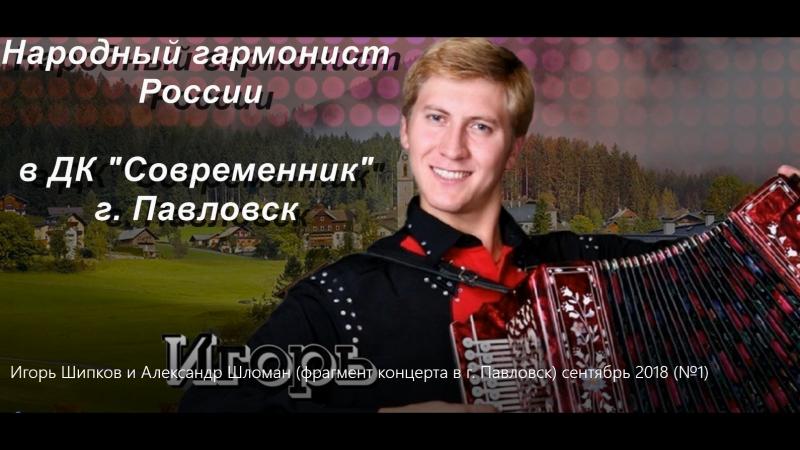 Игорь Шипков и Александр Шломан. Концерт в г. Павловск (часть 1), сентябрь 2018