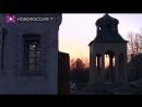 Святыни Донбасса. Расстрелянный храм Иоанна Кронштадтского