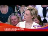Елена Ксенофонтова и Дмитрий Нагиев (история про вагончик)