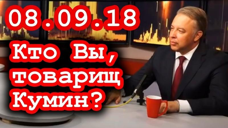 Интервью Вадима Кумина кандидата в мэры Москвы 08 09 18
