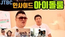[데프콘TV] 아이돌 방송 신뢰도 NO.1! JTBC 아이돌룸 녹화 현장을 공개합니다 feat.정