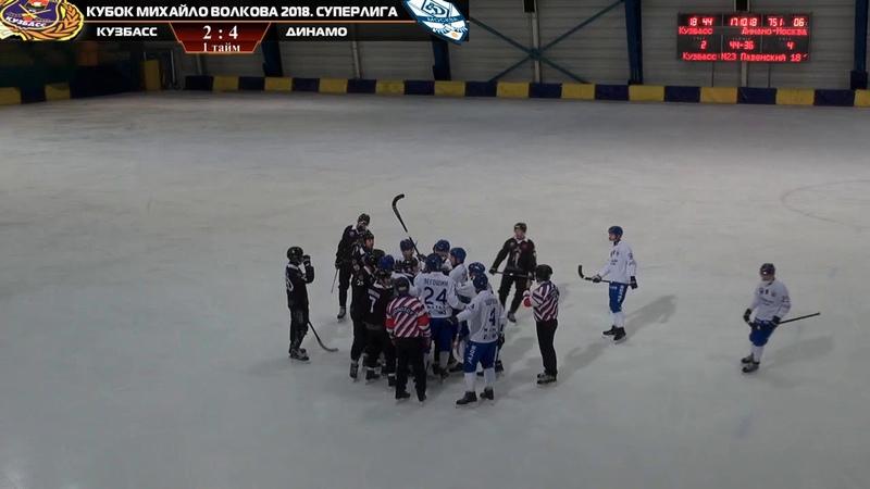 17.10.18. ТМ. «Кузбасс» - «Динамо» 5:5 (2:4)