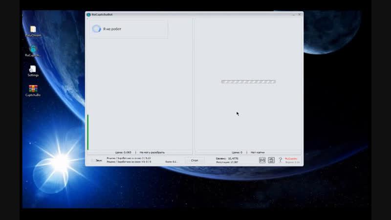 RuCaptcha Bot X - программа для заработка денег на вводе рекапч