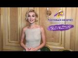 Полина Гагарина в Челнах, приглашение