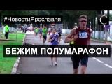 Почему нужно бегать Ярославский полумарафон «Бегом по «Золотому кольцу». Ярославль