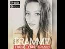 Dramma - Твои губы кокаин (feat. MAX EVIAN)