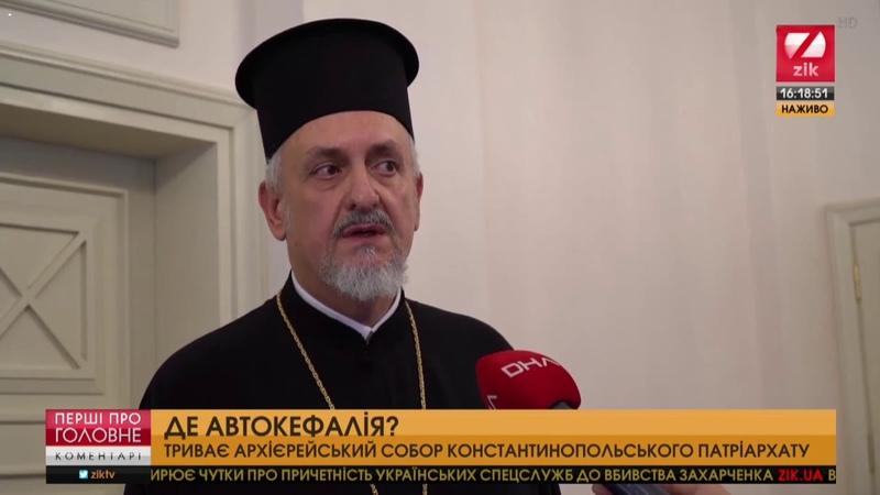 Де автокефалія Триває архієрейський собор Константинопольського патріархату