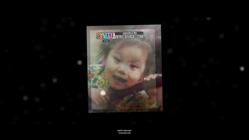 [180819 Happy Umji Day] Thank you for being Born Kim Yewon, 태어나줘서 고마워 김예원