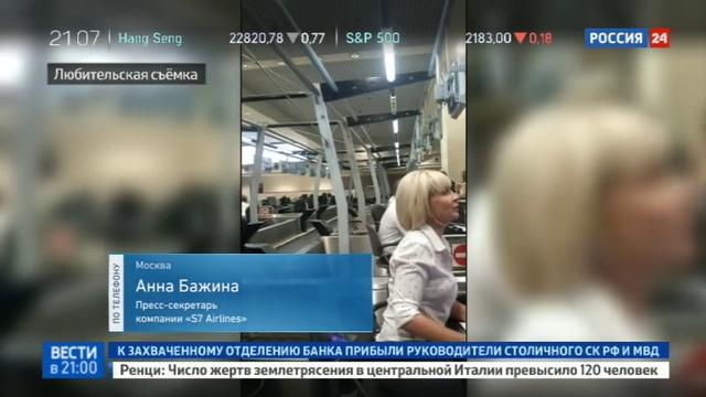 Новости на Россия 24 • Скандал в Домодедово: предприниматель из Красноярска хотел пронести литр святой воды
