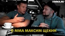В ММА Максим Щекин про бой в Fight Nights Хабиб Конор Федора