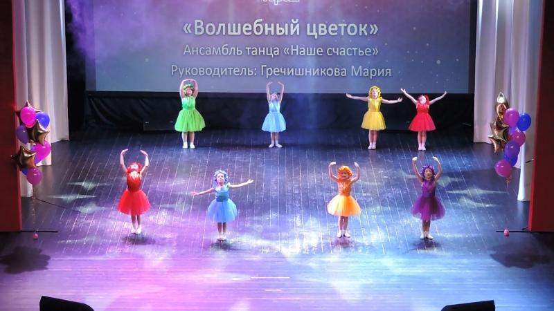 «Волшебный цветок» - Ансамбль танца «Наше счастье»