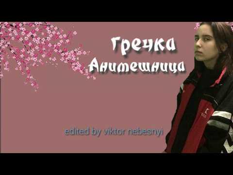 Гречка - Анимешница (fan lyrics video)
