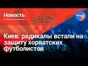 Киев: националисты пикетируют хорватское посольство