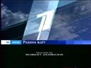 Родина ждёт (Первый канал, 23.11.2003) Анонс в титрах