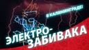 Опора ЛЭП в форме талисмана Чемпионата мира по футболу 2018 - волка Забиваки. Калининград.