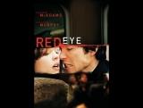 Ночной рейс (2005)  (Red Eye)