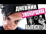 Дневник ЭмоКорщика - 3