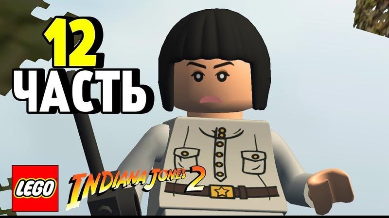 Прохождение Lego Indiana Jones 2 Adventure Continues — Часть 12: Заварушка на реке.