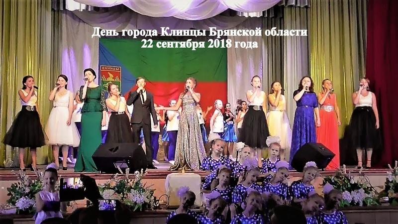 День города Клинцы Брянской области 22.09.2018
