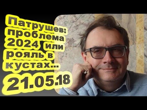 Владимир Пастухов Патрушев проблема 2024 или рояль в кустах 21 05 18