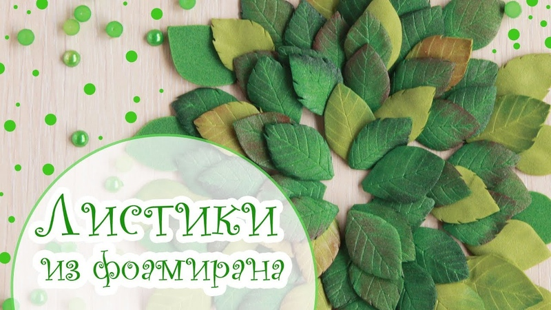 Листики из фоамирана без молдов и дыроколовСкрапбукингМастер класс