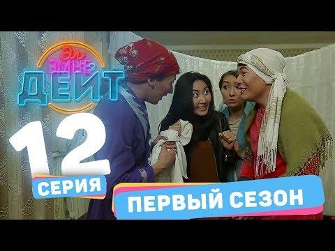 Эл Эмне Дейт \ 1 сезон \ 12 выпуск