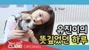 CLC씨엘씨 - 둠칯두둠칯 Doom-CLC, Doodoom-CLC 유진 EP.01 유기견 보호소 방문기
