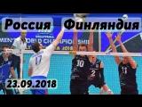 Волейбол. Чемпионат мира. Мужчины. Россия - Финляндия. 23.09.2018