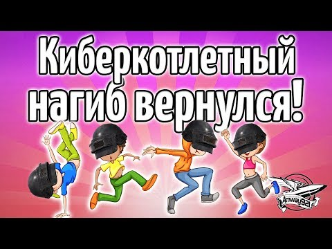 Стрим - PUBG - Киберкотлетный нагиб вернулся! - Левша, Ангелос, Делюкс и Амвэй