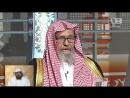 Шейх Салих ибн Фаузан Фатвы в прямом эфире Передача вторая Часть четвёртая