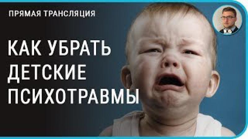 Психологические травмы детские травмы Психология неврозы дети