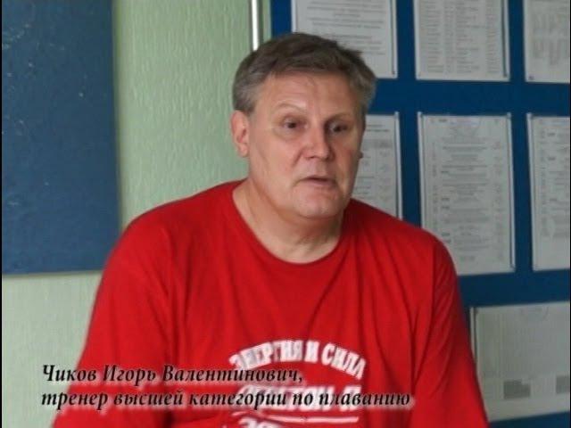 Чиков И.В. - тренер высшей категории по плаванию о применение Леветона