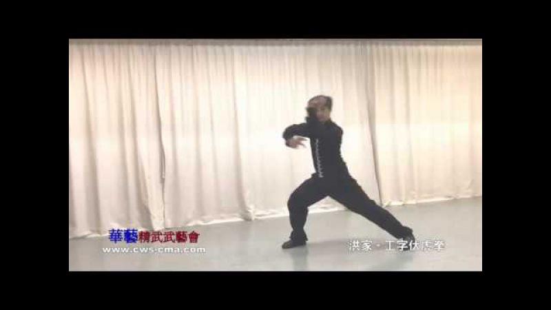 洪家-工字伏虎拳及拆解(下) Hung Ga - Gong Ji Fuk Fu Kuen Application ( part 2)