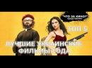 Лучшие украинские фильмы года ТОП 5 Итоги 2017 года от Что за кино