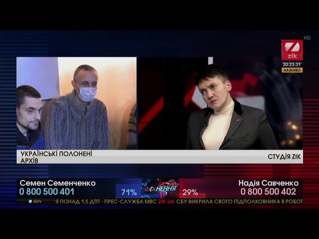 Нардеп Семенченко пояснив, чому немає полонених офіцерів РФ <Семенченко>