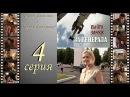 Выйти замуж за генерала серия № 4 2011 Павел Делонг / Pawel Delag
