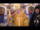 Єпископ Віктор Бедь про канонічність і благодатність УАПЦ смт Чинадієво 14 02 2016