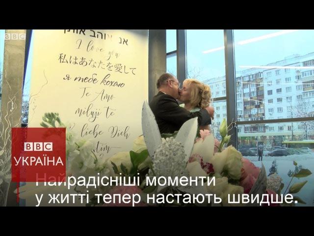 Український Лас-Вегас: чому популярні експрес-шлюби? » Freewka.com - Смотреть онлайн в хорощем качестве