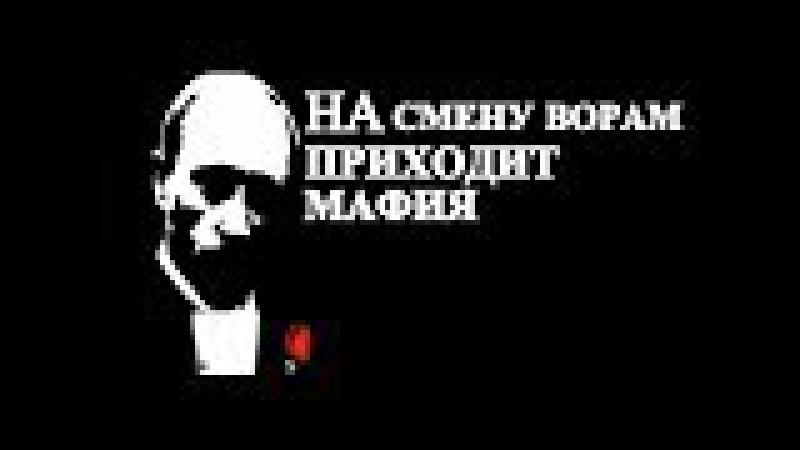 КУБАНЬ ВО ВЛАСТИ МАФИИ: У РОССИИ ПОЯВИЛСЯ СВОЙ ДОН КОРЛЕОНЕ