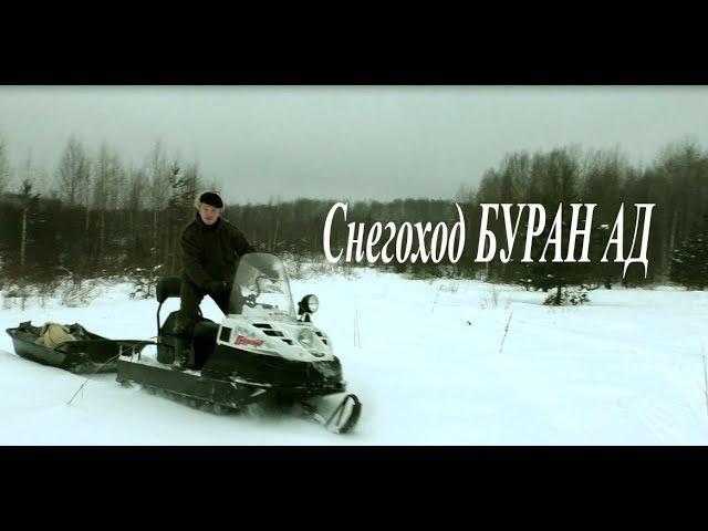 Снегоход БУРАН АД Русская механика Snowmobile BURAN AD