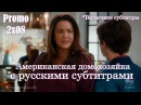 Американская домохозяйка 2 сезон 8 серия промо с русскими субтитрами / American Housewife ...