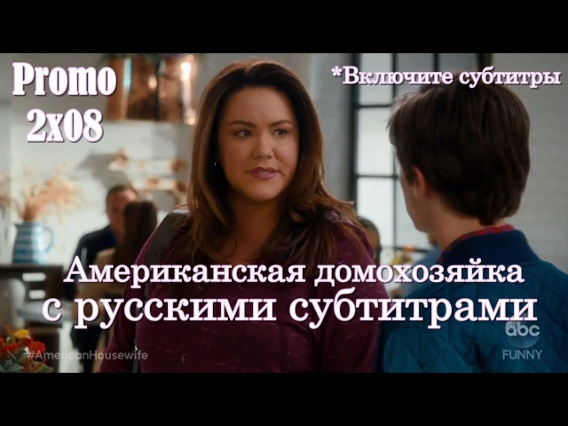 Американская домохозяйка 2 сезон 8 серия промо с русскими субтитрами American Housewife смотреть онлайн без регистрации
