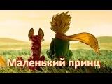 МАЛЕНЬКИЙ ПРИНЦ. Сказка для взрослых и для детей. Слушать аудиокнигу с иллюстрациями 1080 лсп