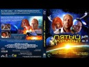 Пятый элемент The Fifth Element 1997 4K UHD 2160p