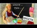 МАМА ПОМОЖЕТ Барби Школа Играем в Куклы Игрушки для девочек