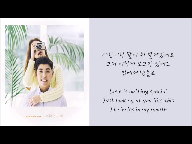 Han Dong Geun(한동근) _ Amazing You 그대라는 사치 lyrics(eng. sub)