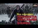 Все киногрехи Планета обезьян Война