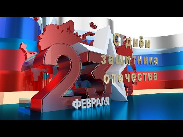 Мы Русские Защитники Отечества С Праздником 23 февраля