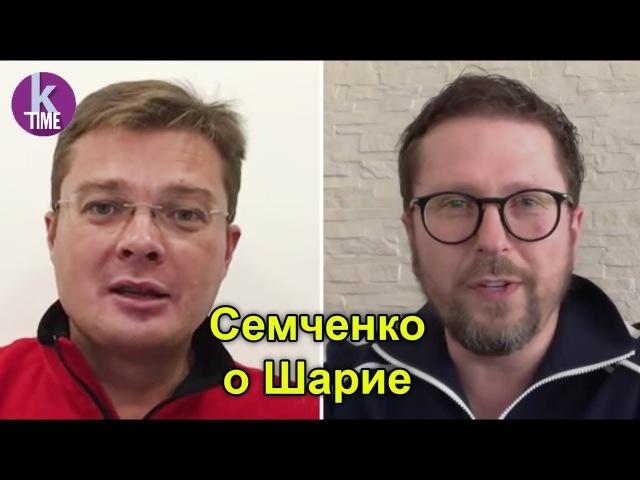 Александр Семченко об Анатолие Шарие