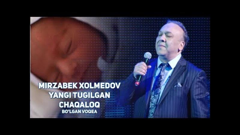Mirzabek Xolmedov - Yangi tugilgan chaqaloq (Bo'lgan voqea) (MIRZO TEATRI 2017)
